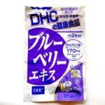 DHC「ブルーベリーエキス」の特徴と口コミ・レビューまとめ